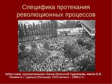 Специфика протекания революционных процессов Забастовка, организованная Лехом...