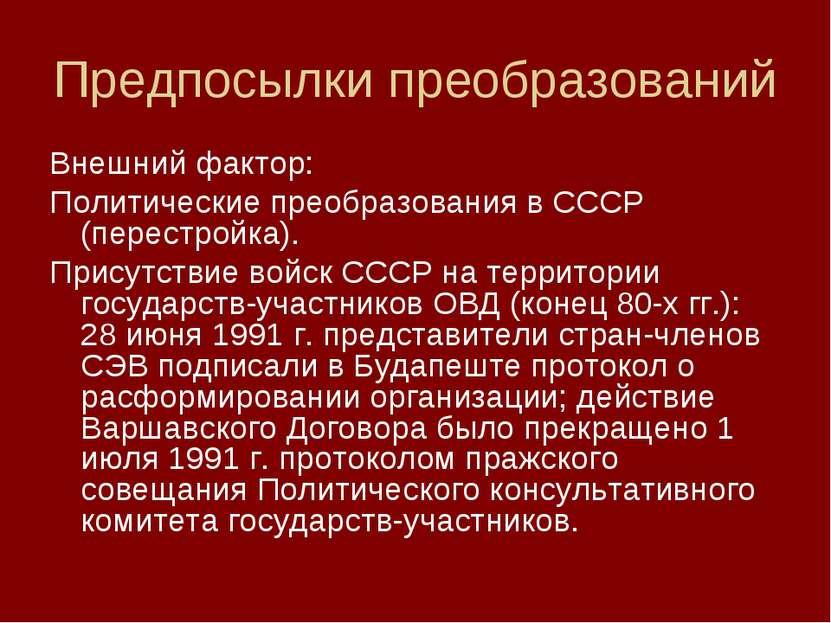 Предпосылки преобразований Внешний фактор: Политические преобразования в СССР...