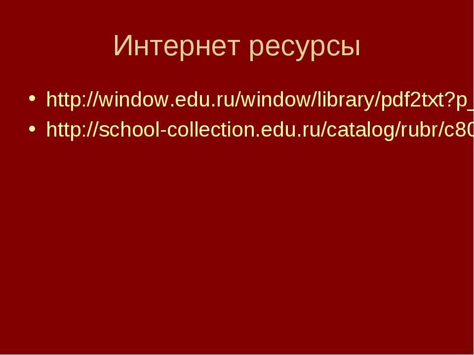 Интернет ресурсы http://window.edu.ru/window/library/pdf2txt?p_id=11295&p_pag...