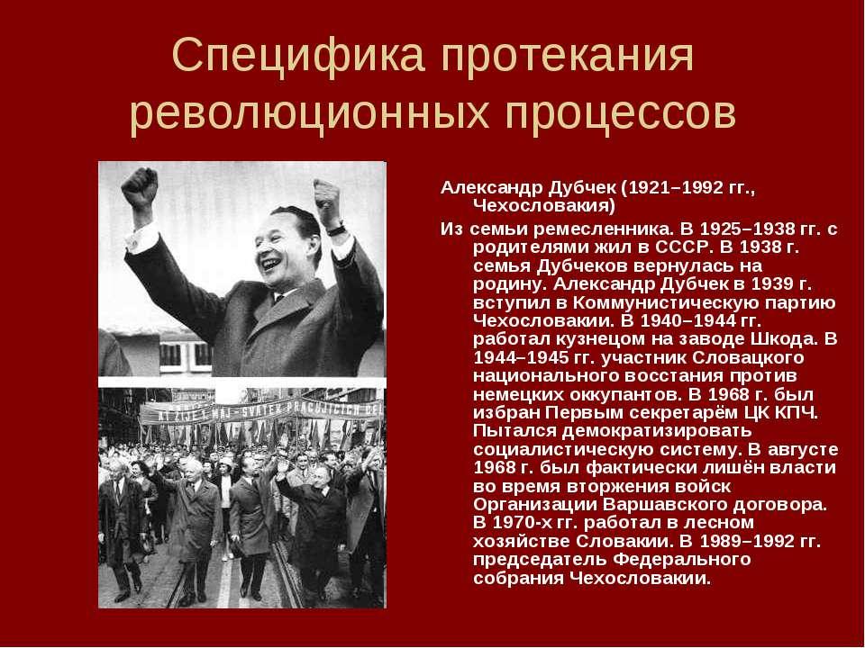 Специфика протекания революционных процессов Александр Дубчек (1921–1992 гг.,...