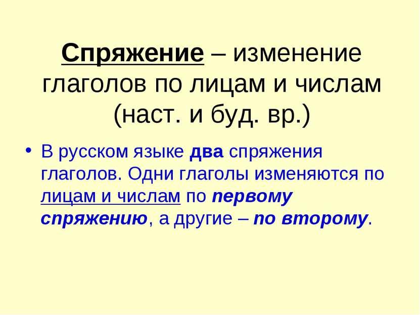 Спряжение – изменение глаголов по лицам и числам (наст. и буд. вр.) В русском...