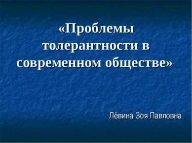 «Проблемы толерантности в современном обществе» Лёвина Зоя Павловна
