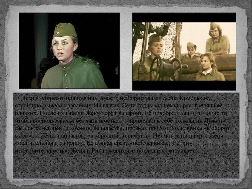 Немцы убивают подносчицу, вместо неё присылают Женю Комелькову, стройную рыжу...