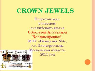 CROWN JEWELS Подготовлено учителем английского языка Соболевой Алевтиной Влад...
