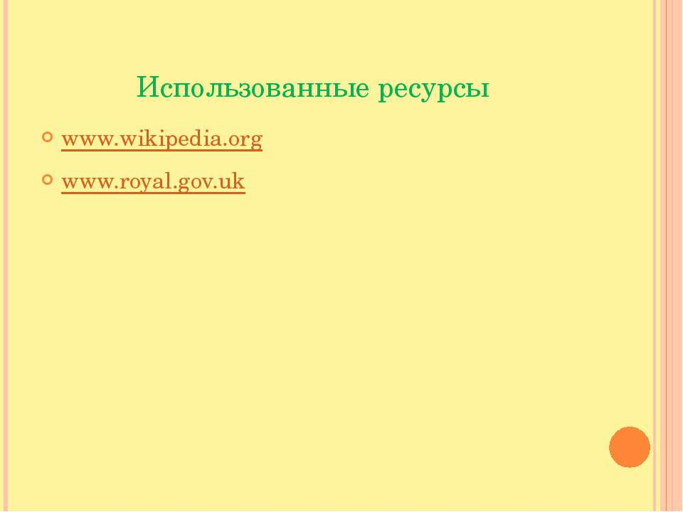 Использованные ресурсы www.wikipedia.org www.royal.gov.uk