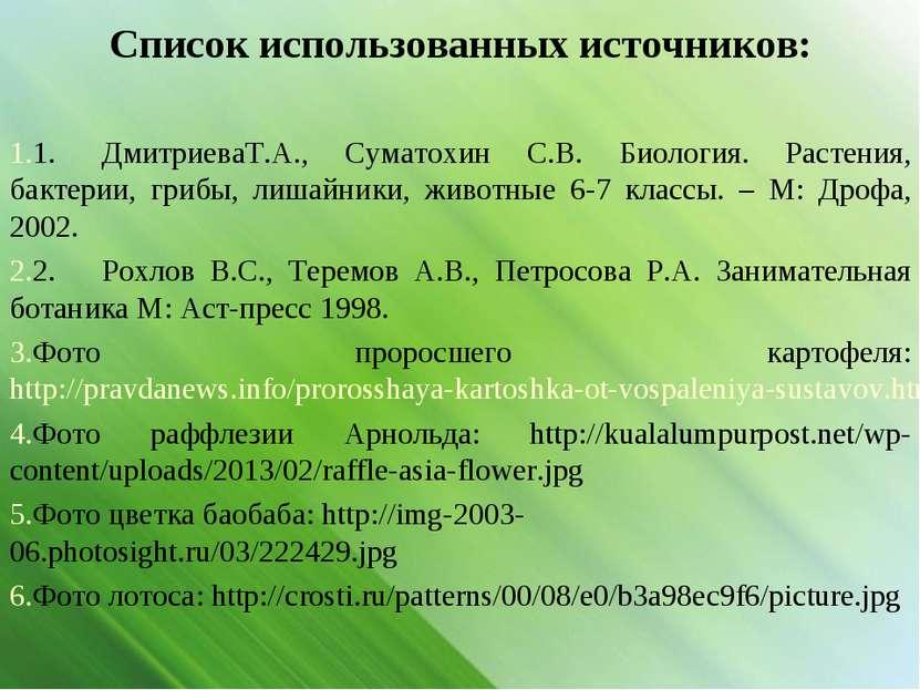 Список использованных источников: 1. ДмитриеваТ.А., Суматохин С.В. Биология. ...