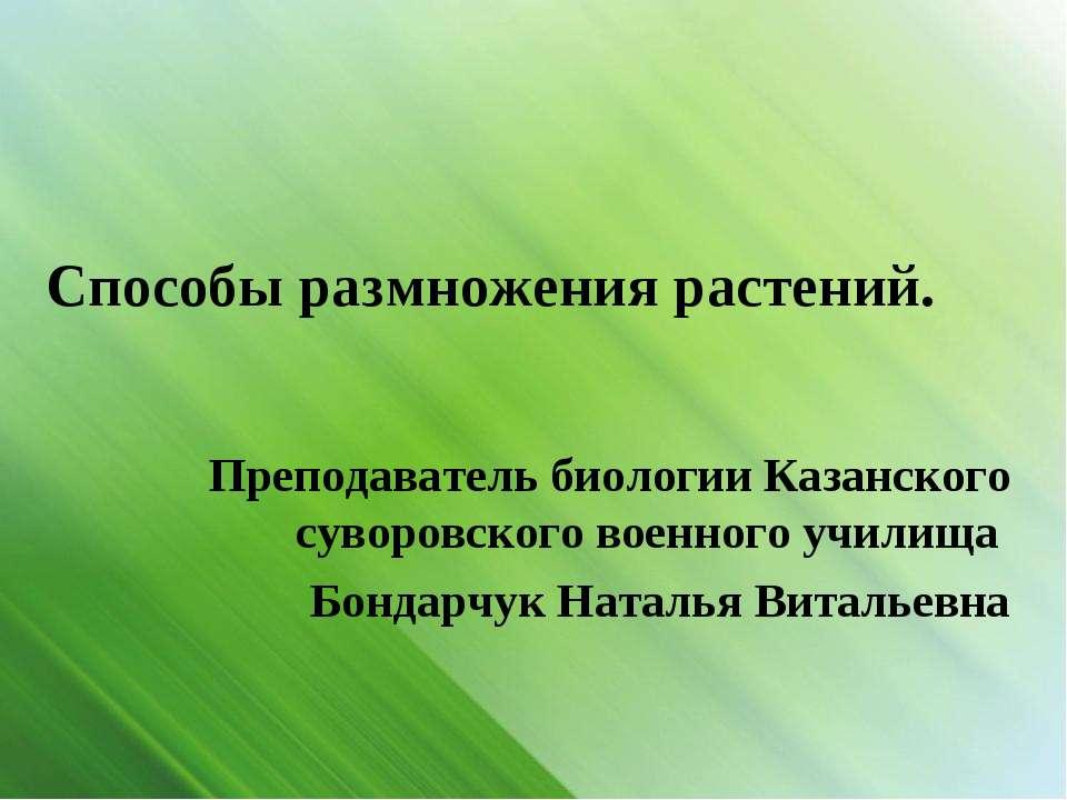 Способы размножения растений. Преподаватель биологии Казанского суворовского ...