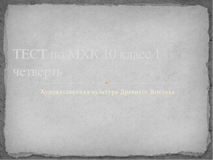 Художественная культура Древнего Востока ТЕСТ по МХК 10 класс 1 четверть