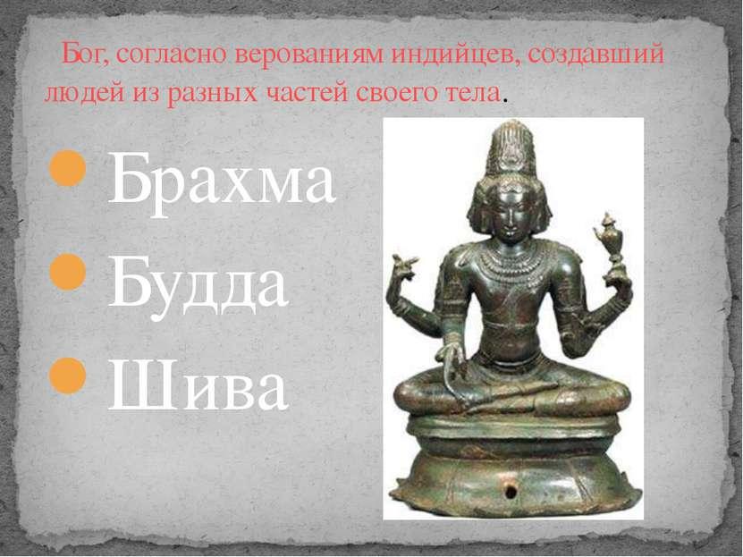 Брахма Будда Шива  Бог, согласно верованиям индийцев, создавший людей из раз...