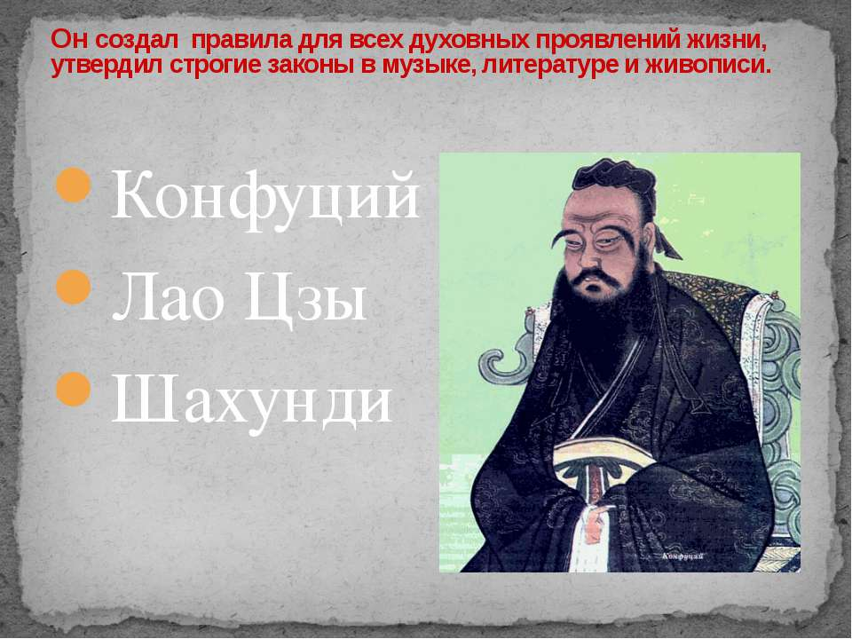 Конфуций Лао Цзы Шахунди Он создал правила для всех духовных проявлений жизни...