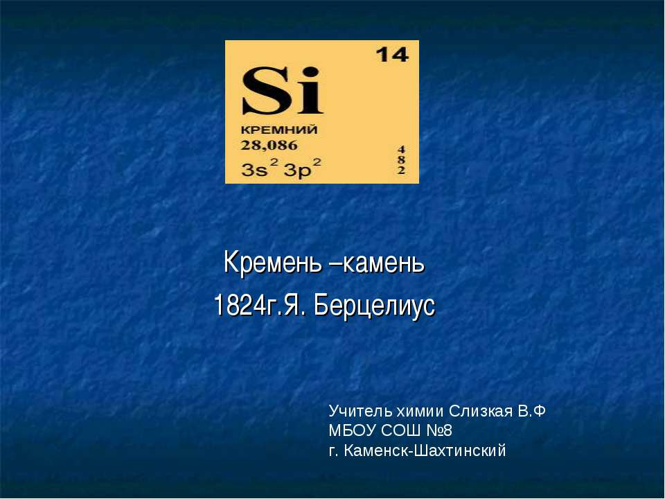 Кремень –камень 1824г.Я. Берцелиус Учитель химии Слизкая В.Ф МБОУ СОШ №8 г. К...
