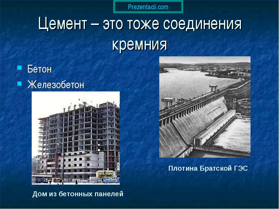 Цемент – это тоже соединения кремния Бетон Железобетон Дом из бетонных панеле...