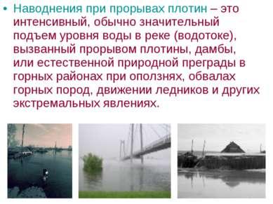 Наводнения при прорывах плотин – это интенсивный, обычно значительный подъем ...