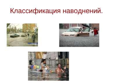 Классификация наводнений.
