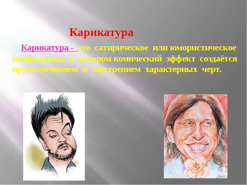 Карикатура Карикатура - это сатирическое или юмористическое изображение, в ко...