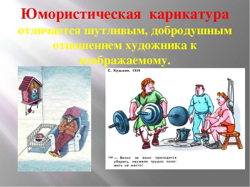 Юмористическая карикатура отличается шутливым, добродушным отношением художни...