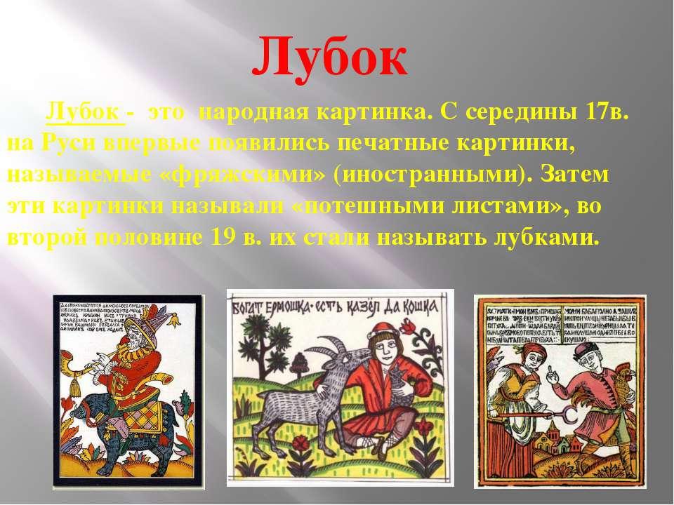 Лубок Лубок - это народная картинка. С середины 17в. на Руси впервые появилис...