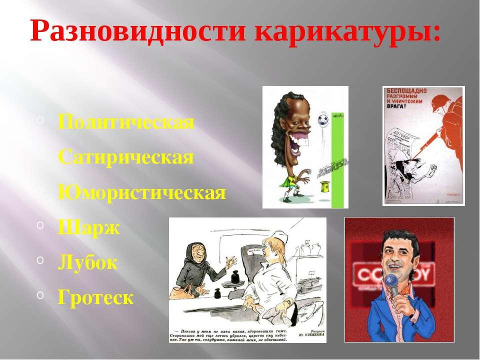Разновидности карикатуры: Политическая Сатирическая Юмористическая Шарж Лубок...