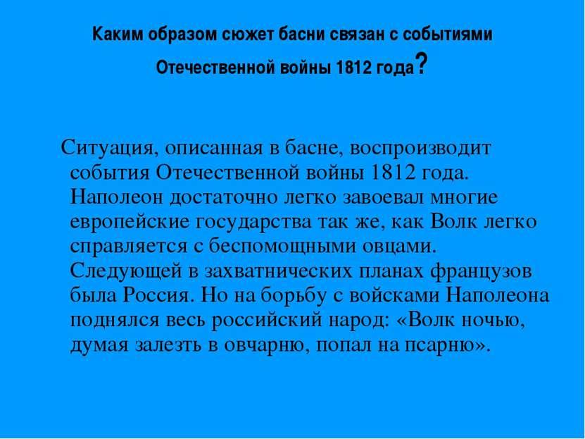 Каким образом сюжет басни связан с событиями Отечественной войны 1812 года? С...