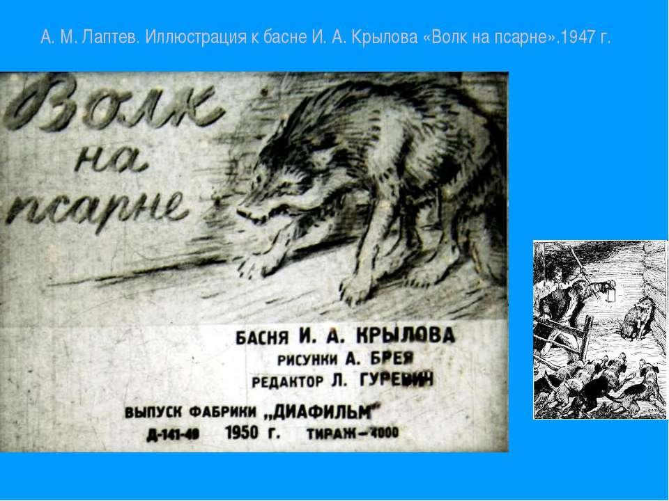 А.М.Лаптев. Иллюстрация к басне И. А. Крылова «Волк на псарне».1947г.