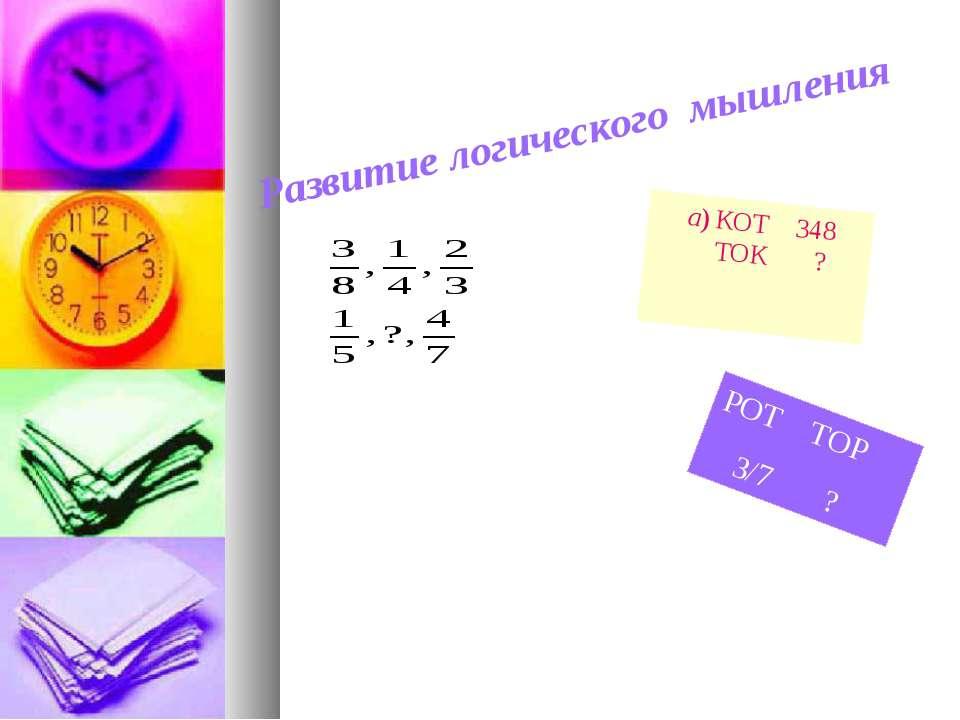 Развитие логического мышления а) КОТ 348 ТОК ? РОТ ТОР 3/7 ?