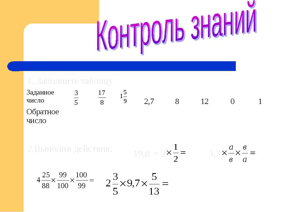 1. Заполните таблицу: 2.Выполни действия: 19,8 × 2 3,7 Заданное число 2,7 8 1...