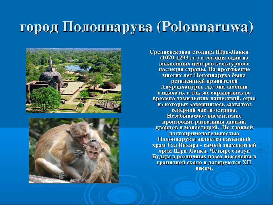город Полоннарува (Polonnaruwa) Средневековая столица Шри-Ланки (1070-1293 гг...