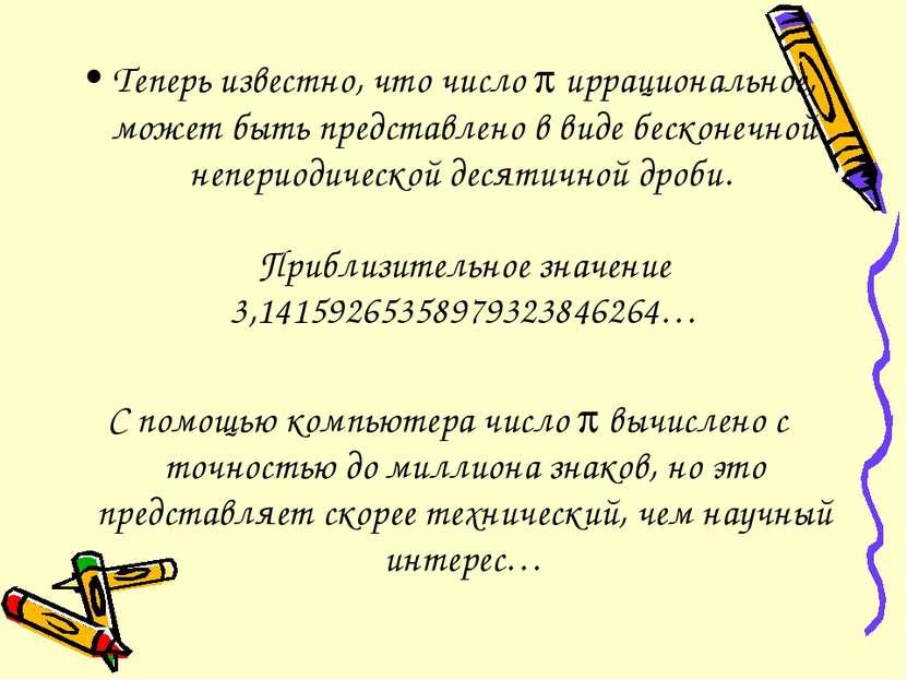 Теперь известно, что число иррациональное, может быть представлено в виде бес...