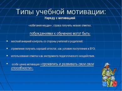 Типы учебной мотивации: Наряду с мотивацией «избегания неудач», страха получи...