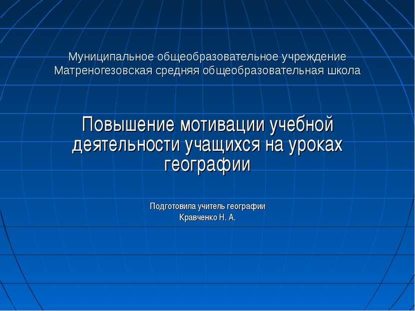 Муниципальное общеобразовательное учреждение Матреногезовская средняя общеобр...