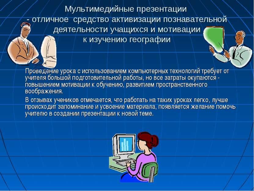 Мультимедийные презентации - отличное средство активизации познавательной дея...