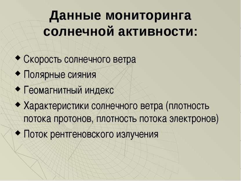 Данные мониторинга солнечной активности: Скорость солнечного ветра Полярные с...