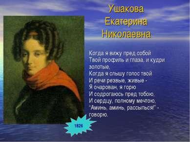 Ушакова Екатерина Николаевна Когда я вижу пред собой Твой профиль и глаза, и ...