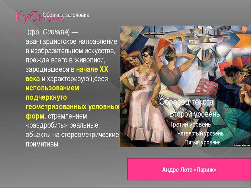 (фр.Cubisme)— авангардистское направление в изобразительном искусстве, преж...