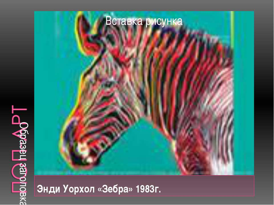Энди Уорхол «Зебра» 1983г.