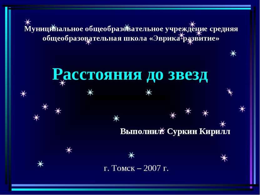 Расстояния до звезд Муниципальное общеобразовательное учреждение средняя обще...