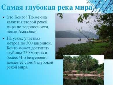Самая глубокая река мира Это Конго! Также она является второй рекой мира по в...
