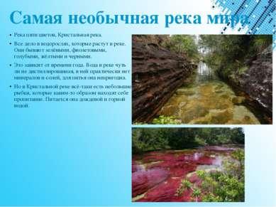 Самая необычная река мира Река пяти цветов, Кристальная река. Все дело в водо...