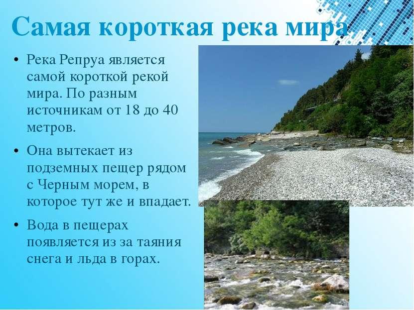Самая короткая река мира Река Репруа является самой короткой рекой мира. По р...