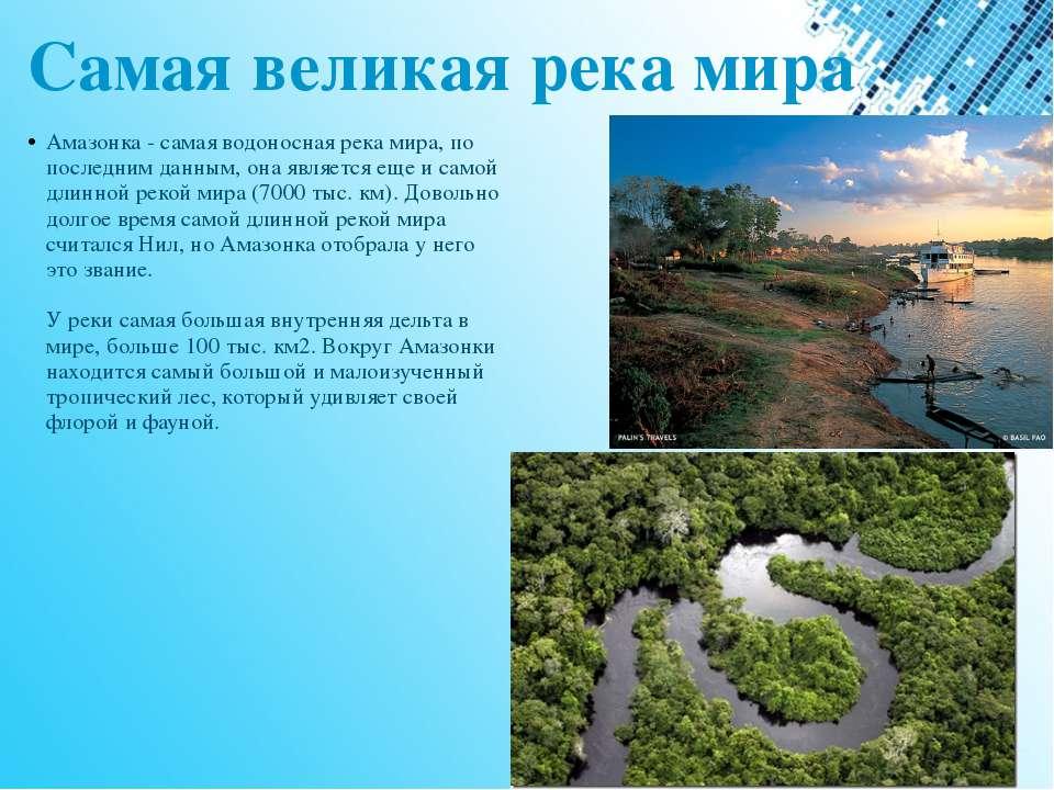 Самая великая река мира Амазонка - самая водоносная река мира, по последним д...