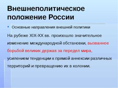 Внешнеполитическое положение России Основные направления внешней политики На ...
