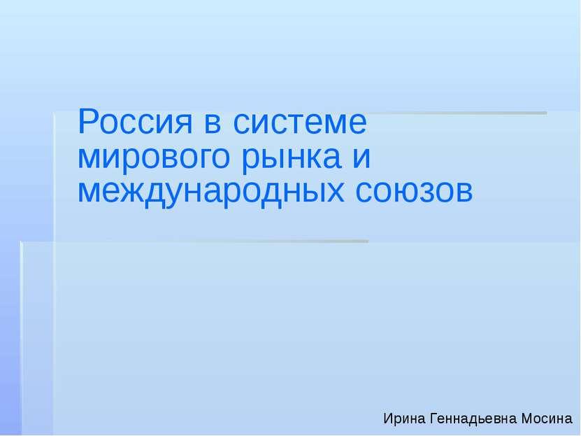 Россия в системе мирового рынка и международных союзов Ирина Геннадьевна Мосина
