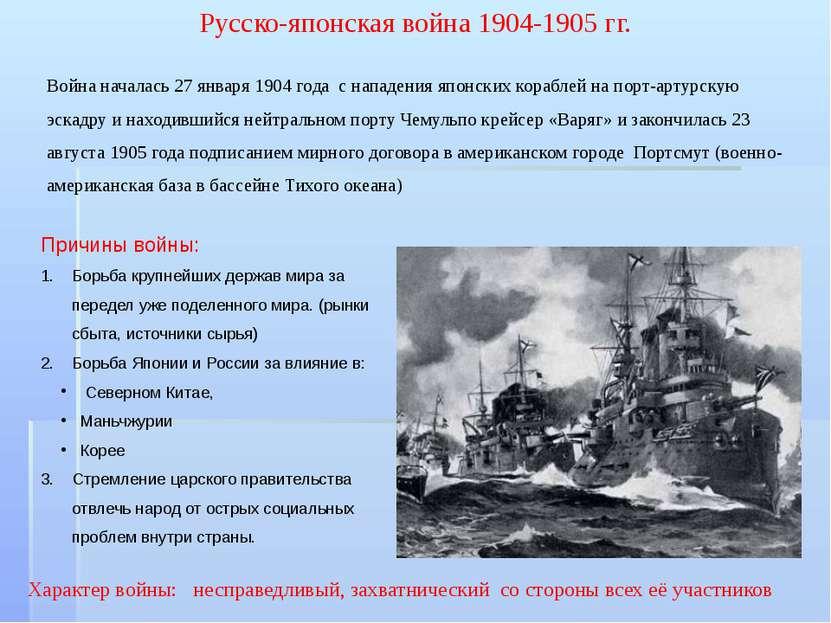 Русско-японская война 1904-1905 гг. Причины войны: Борьба крупнейших держав м...