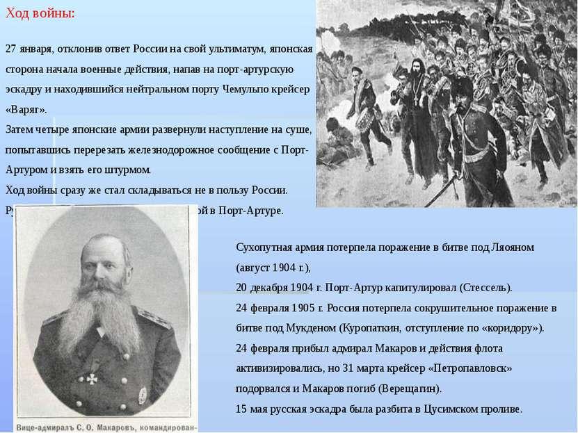 27 января, отклонив ответ России на свой ультиматум, японская сторона начала ...