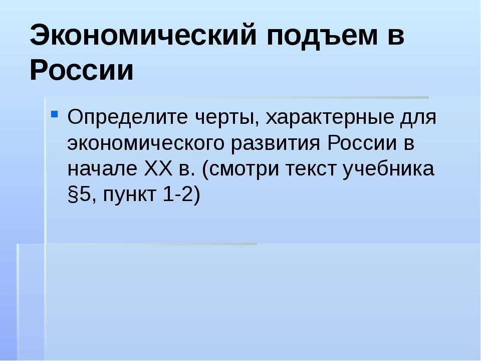 Экономический подъем в России Определите черты, характерные для экономическог...