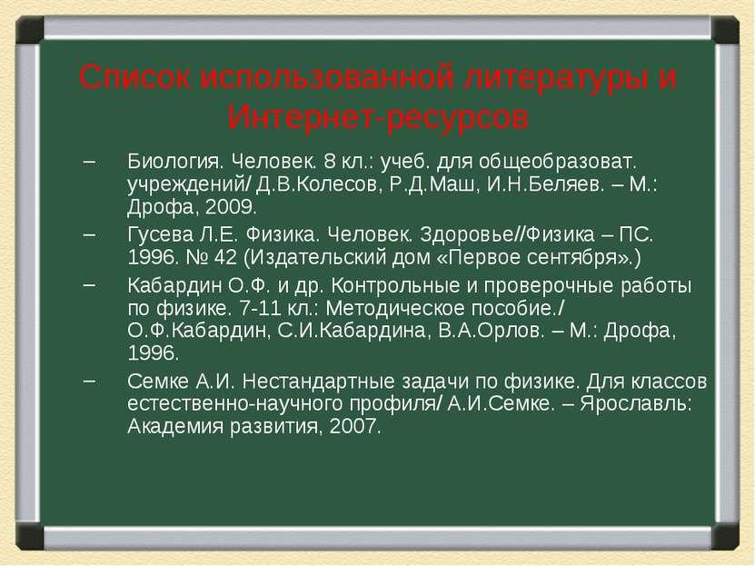 Список использованной литературы и Интернет-ресурсов Биология. Человек. 8 кл....