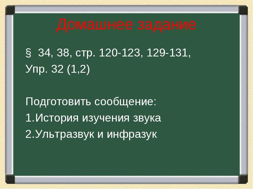 Домашнее задание § 34, 38, стр. 120-123, 129-131, Упр. 32 (1,2) Подготовить с...