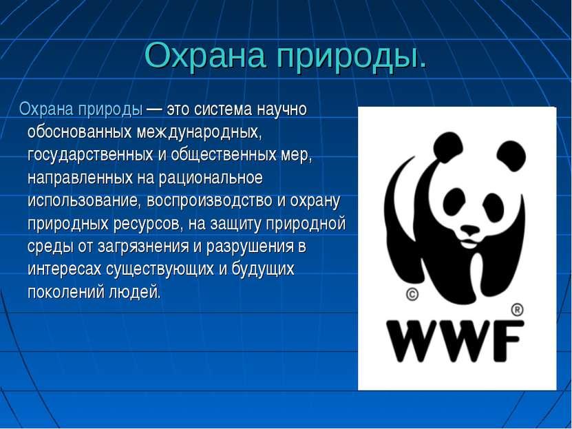 Охрана природы. Охрана природы — это система научно обоснованных международны...