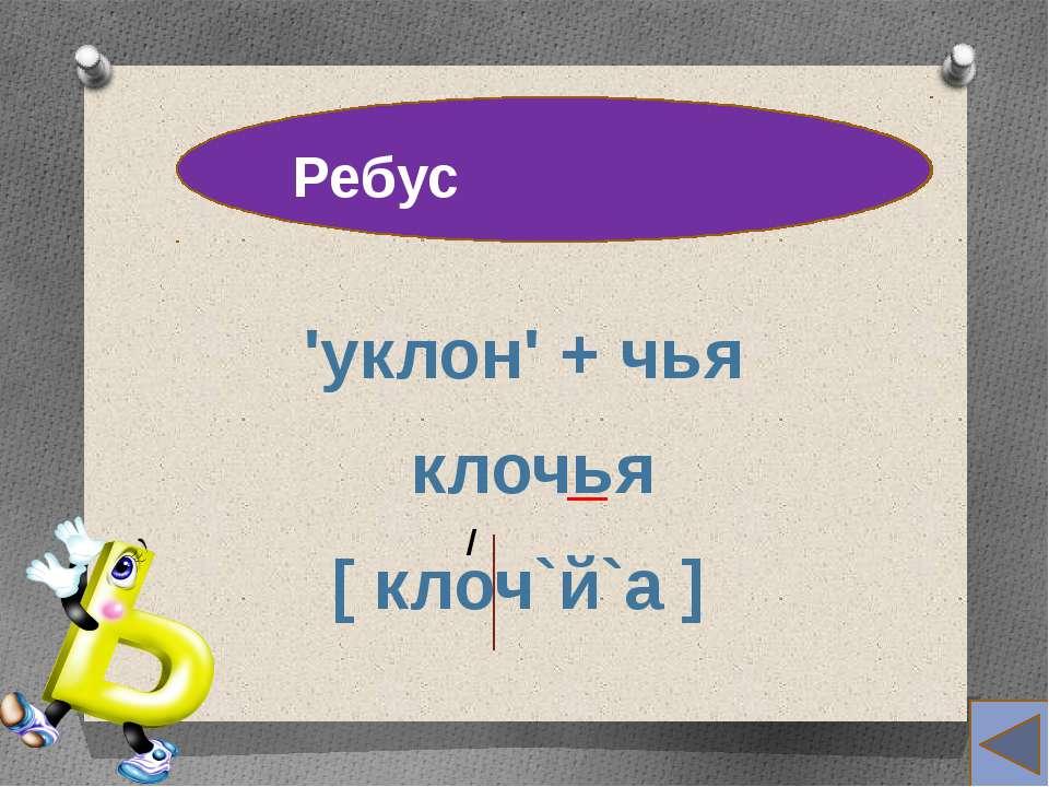http://repetitor8.ru/publ/pravilo_mjagkogo_znaka/1-1-0-104 http://upload.wiki...
