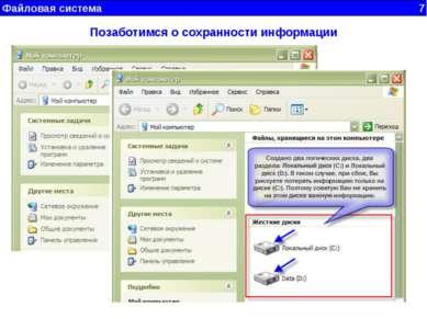 Файловая система 7 Позаботимся о сохранности информации